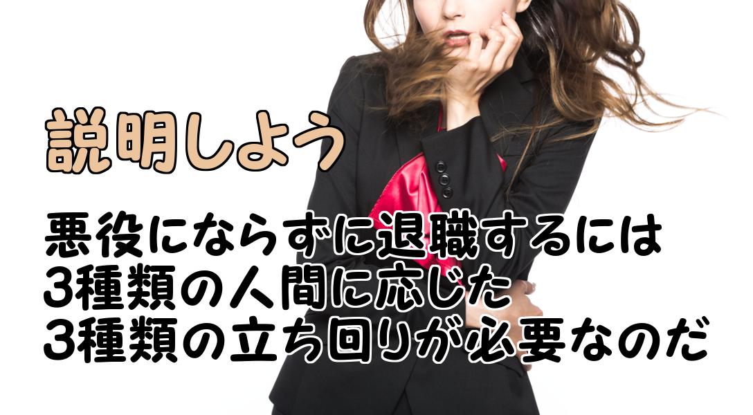 円満退職の方法・解説1