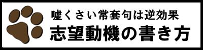 主婦パートの志望動機の書き方